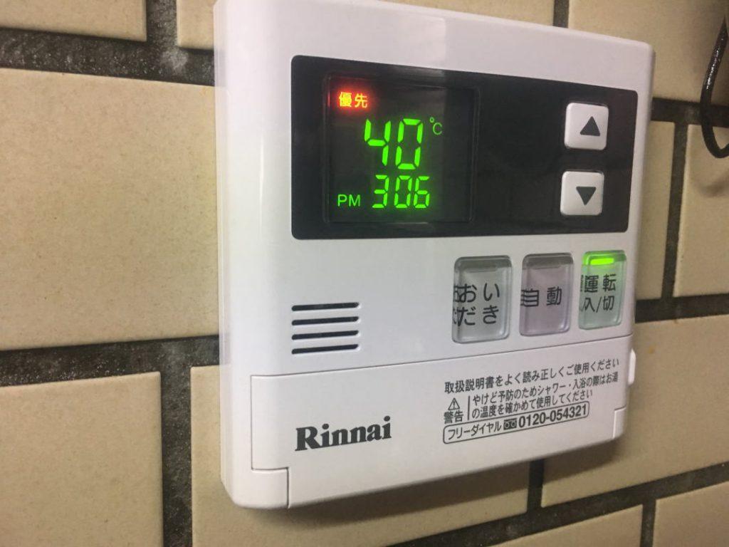 給湯器リモコン