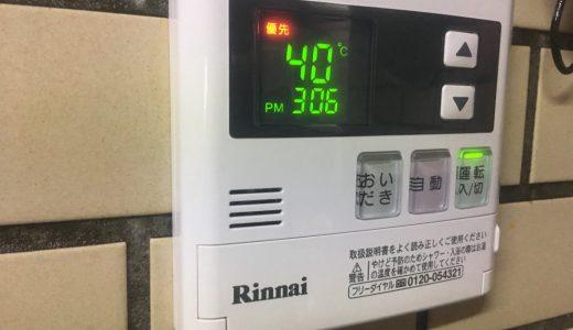 給湯器のエラーコード一覧と対処法について