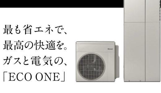 ハイブリッド給湯器『エコワン』の導入費用や相場、ランニングコスト比較まとめ