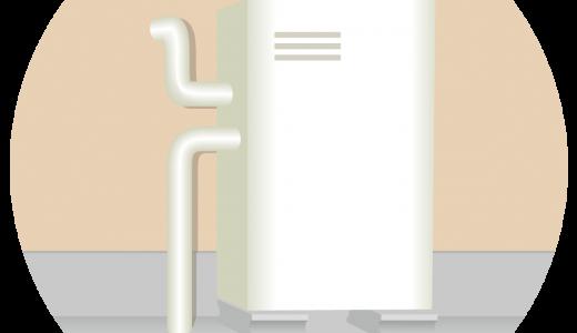 あなたにマッチする給湯器は?給湯器の選び方とタイプ別費用・相場