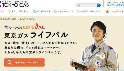 東京ガスが給湯器交換の依頼先に向かない4つの理由