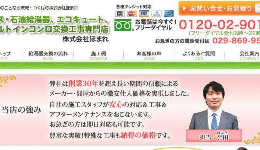 給湯器交換(株)ほまれの口コミ・評判を徹底調査しました!