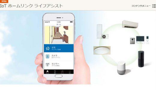 IoT連携でスマホ操作可能な給湯器用リモコンがノーリツから発売