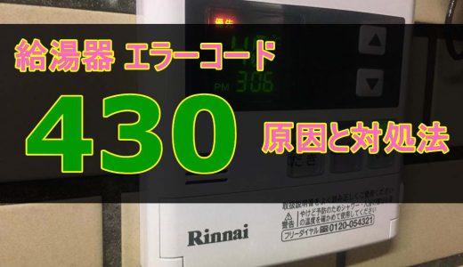 ガスの給湯器で「430」「432」「433」のエラーコードが出た場合の原因と対処法