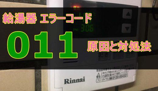 給湯器のエラーコード 【011】 原因と直し方 ~給湯燃焼タイムオーバー~