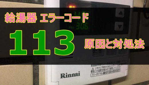 給湯器のエラーコード 【113】 原因と直し方 ~暖房側点火不良~