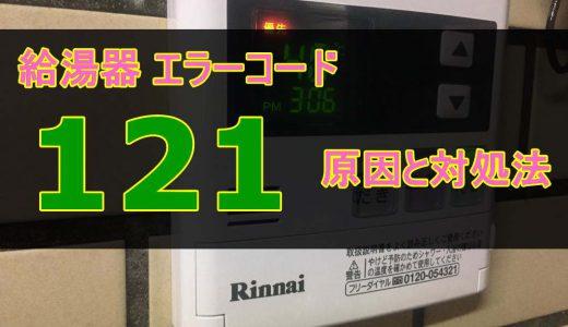 給湯器のエラーコード 【121】 原因と直し方 ~給湯立ち消え安全装置作動~
