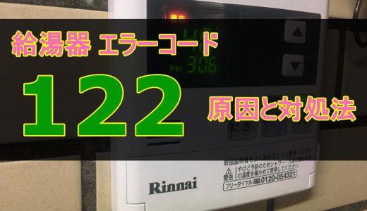 給湯器のエラーコード 【122】 原因と直し方 ~ふろ途中失火 立ち消え安全装置作動~