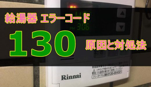 給湯器のエラーコード 【130】 原因と直し方 ~熱交換器詰まり、排気不良、COセンサ異常検知~