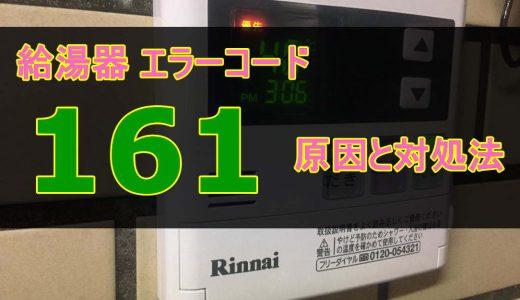 給湯器のエラーコード 【161】 原因と直し方 ~給湯の異常温度上昇~