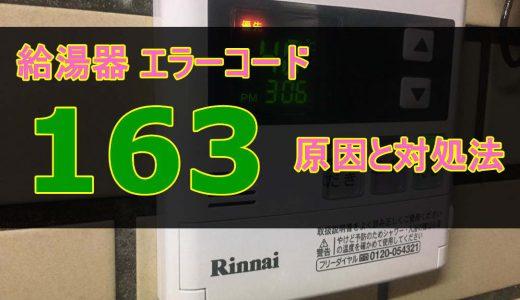 給湯器のエラーコード 【163】 原因と直し方 ~部分凍結異常~