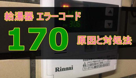 給湯器のエラーコード 【170】 原因と直し方 ~ドレン接続口の逆止弁故障~