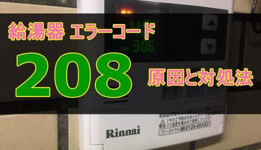 給湯器のエラーコード 【208】 原因と直し方 ~過熱防止装置回路断線~