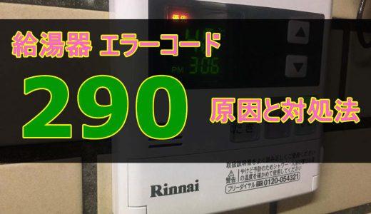 給湯器のエラーコード 【290】 原因と直し方 ~中和器詰まり異常~