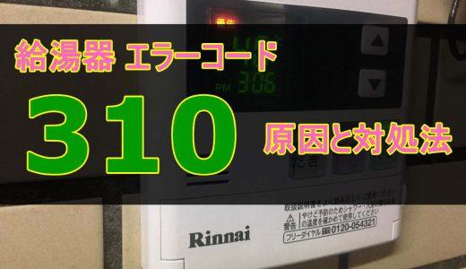 給湯器のエラーコード 【310】 原因と直し方 ~低温感知サーミスタ異常~