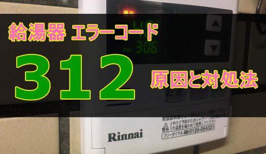 給湯器のエラーコード 【312】 原因と直し方 ~ふろサーミスタ異常~