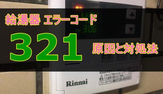 給湯器のエラーコード 【321】 原因と直し方 ~給湯出湯サーミスター異常~