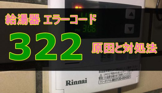 給湯器のエラーコード 【322】 原因と直し方 ~ふろ温戻りサーミスター異常~
