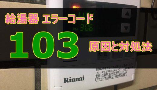 給湯器のエラーコード 【103】 原因と直し方 ~暖房燃焼改善運転~