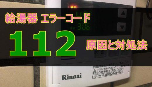 給湯器のエラーコード 【112】 原因と直し方 ~ふろ側点火不良(追い焚き不良)~