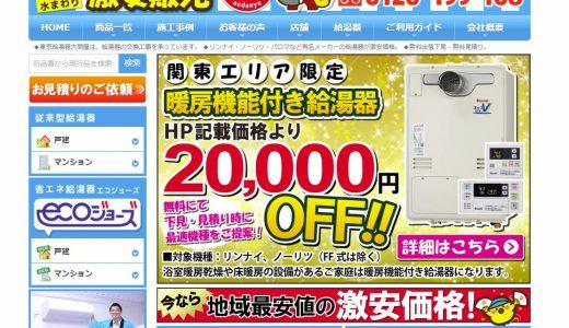 東京給湯器大問屋の口コミ・評判を徹底調査しました!
