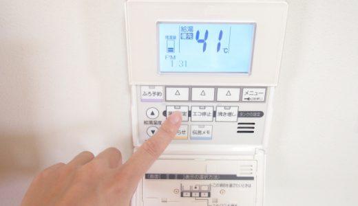 コレは欲しい!給湯器の便利な機能5選/リンナイ・ノーリツ・パロマ・パーパス
