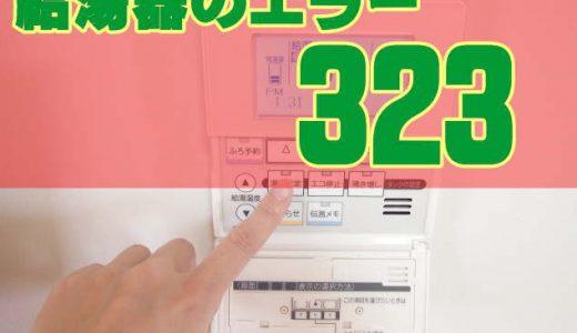 給湯器のエラーコード 【323】 原因と直し方 ~暖房低温サーミスタ異常~