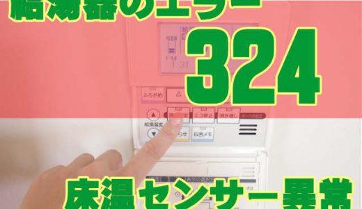 給湯器のエラーコード 【324】 原因と直し方 ~床温センサー異常~