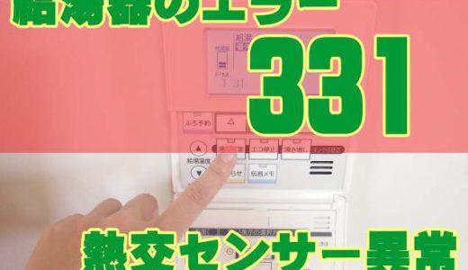 給湯器のエラーコード 【331】 原因と直し方 ~熱交センサー異常~
