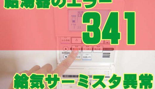 給湯器のエラーコード 【341】 原因と直し方 ~給気サーミスタ異常~