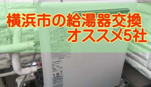 【2019年】横浜市で給湯器交換をする際のオススメ5社とその特徴