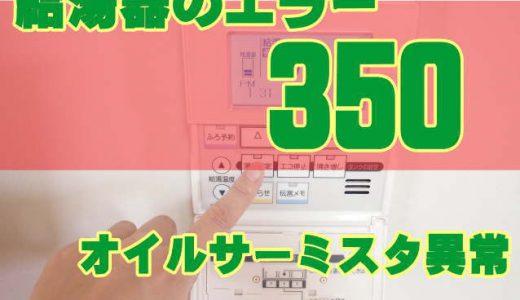 給湯器のエラーコード 【350】 原因と直し方 ~オイルサーミスタ異常~