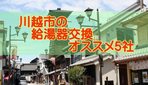 【2019年】川越市の給湯器交換 オススメ5社とその特徴