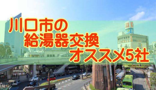 【2019年】川口市で給湯器交換 オススメ5社とその特徴
