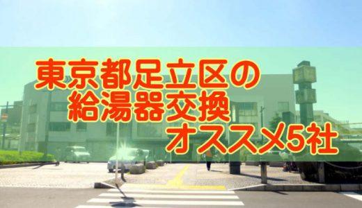 【2019年】東京都足立区の給湯器交換 オススメ5社とその特徴