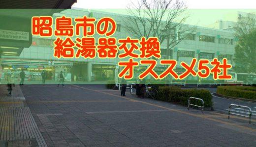 【2019年】東京都昭島市の給湯器交換 オススメ5社とその特徴