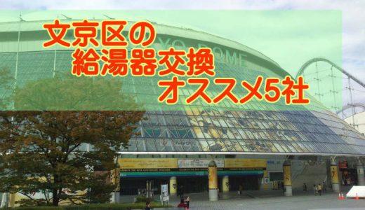 【2019年】東京都文京区の給湯器交換 オススメ5社とその特徴