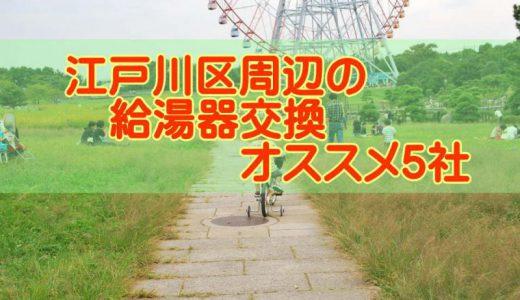 【2019年】東京都江戸川区の給湯器交換 オススメ5社とその特徴