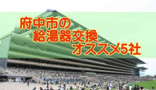 【2019年】東京都府中市の給湯器交換 オススメ5社とその特徴