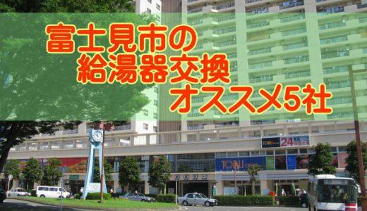 【2019年】富士見市の給湯器交換 オススメ5社とその特徴