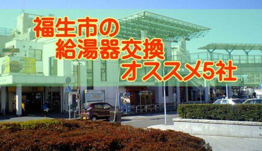 【2019年】東京都福生市の給湯器交換 オススメ5社とその特徴