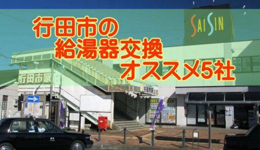 【2019年】行田市の給湯器交換 オススメ5社とその特徴