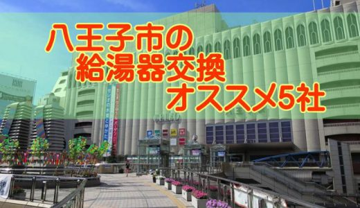 【2019年】東京都八王子市の給湯器交換 オススメ5社とその特徴