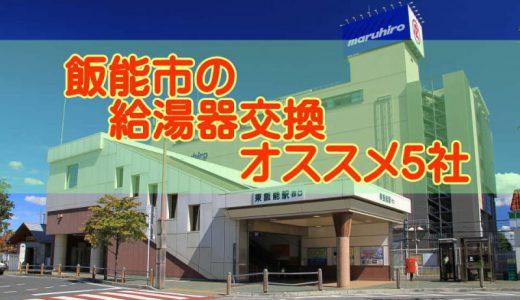 【2019年】飯能市の給湯器交換 オススメ5社とその特徴