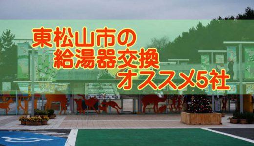 【2019年】東松山市の給湯器交換 オススメ5社とその特徴
