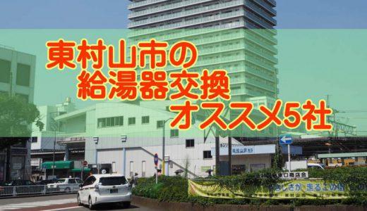 【2019年】東京都東村山市の給湯器交換 オススメ5社とその特徴