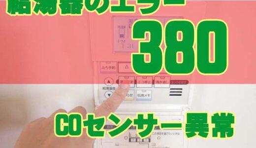 給湯器のエラーコード 【380】 原因と直し方 ~COセンサー異常~