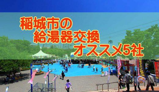 【2019年】東京都稲城市の給湯器交換 オススメ5社とその特徴