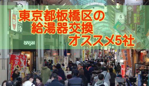 【2019年】東京都板橋区の給湯器交換 オススメ5社とその特徴