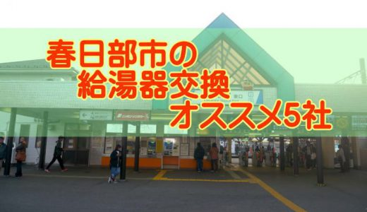 【2019年】春日部市の給湯器交換 オススメ5社とその特徴